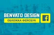 Оформлю сообщество Facebook 11 - kwork.ru