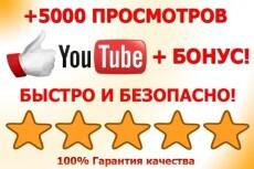 Добавлю 500+ подписчиков на ваш канал YouTube, Ручная работа + бонус 6 - kwork.ru