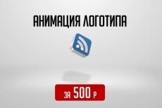 Анимационое лого для видео 19 - kwork.ru