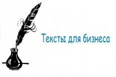 Напишу статью 14 - kwork.ru