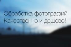 Уменьшу размер фотографий для вашего магазина или сайта 7 - kwork.ru