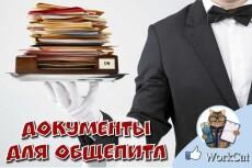 Создание базы Store-hose, R-keeper, Iiko, удаленно 3 - kwork.ru