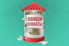 Сделаю 3 варианта узора 6 - kwork.ru