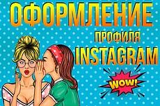 Разработаю дизайн шаблона для инстаграм 5 - kwork.ru