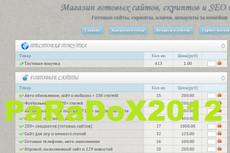 Интернет-магазин модульных картин 6 - kwork.ru
