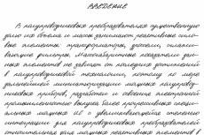 Буду администрировать ваш сайт 4 - kwork.ru