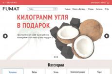 Дизайн страницы сайта для кафе 39 - kwork.ru