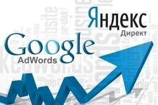 Перенесу кампанию из Яндекс.Директ в Google AdWords 4 - kwork.ru