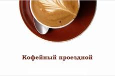 создам макет анонса вашего мероприятия 3 - kwork.ru
