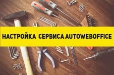 настрою таргетированную рекламу в Вконтакте 4 - kwork.ru