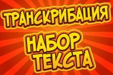 Транскрибация аудио или набор текста с фото 11 - kwork.ru