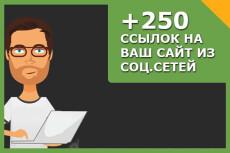 130 ссылок из социальных сетей на ваш сайт 9 - kwork.ru