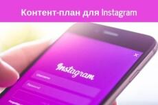 Разбор профиля Instagram 16 - kwork.ru