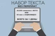 Транскрибация с видео, аудио, фото, картинки 10 - kwork.ru
