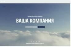 Скопирую Landing 35 - kwork.ru
