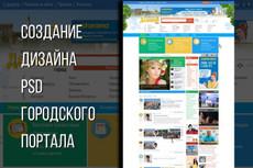 Прототип страницы сайта за 500 рублей 11 - kwork.ru
