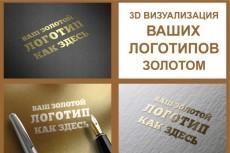 Cоздам логотип 10 - kwork.ru