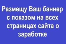 Продаю конструктор баннеров 13 - kwork.ru