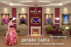 Создам крутой дизайн сайта 33 - kwork.ru
