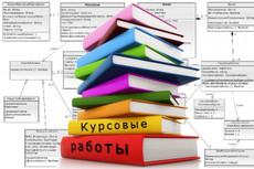 Оказываю помощь в решении контрольных по химии, физике, математике 23 - kwork.ru