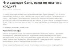 напишу статью для Вашего сайта 3 - kwork.ru