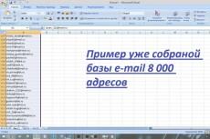 Соберу базу email из mail.ru по критериям 5 - kwork.ru