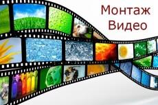 Монтаж видео,обработка 22 - kwork.ru