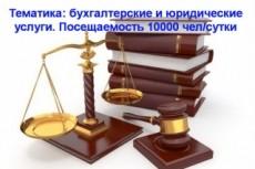Размещу вашу рекламу в подписи на 3-х популярных форумах 14 - kwork.ru