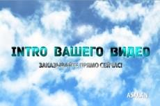 Видеоролик, шоурилл для YouTube 5 - kwork.ru