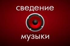 Аудиомонтаж, обработка и редактирование любых звуковых аудиофайлов 6 - kwork.ru