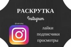Сделаю 30 лайков на Вашем сайте, страничке или аккаунте 21 - kwork.ru