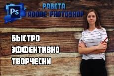 Корректура и редактирование текстов любой сложности 16 - kwork.ru