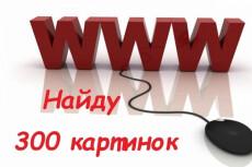 Подберу картинки для сайта, блога 7 - kwork.ru