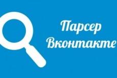 Сделаю парсер сайта любой сложности 23 - kwork.ru