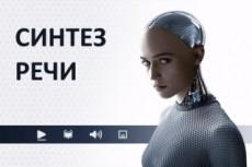 Озвучу Ваше видео, добавлю музыку и спецэффекты 8 - kwork.ru