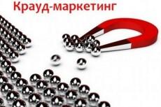 Ускорение индексации страниц Вашего сайта в Яндекс, Google и Bing 14 - kwork.ru