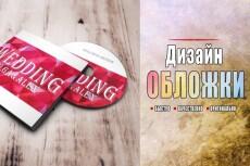 Оригинальный флаер за 500р 21 - kwork.ru