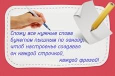 Песни под заказ 15 - kwork.ru