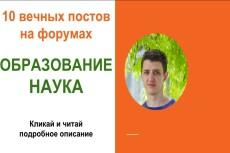 21 трастовая ссылка + шикарный подарок. Общий тиц выше 130 тысяч 31 - kwork.ru