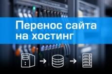 Перенос сайта на хостинг 22 - kwork.ru