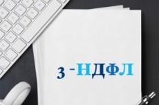 Консультации по налогообложению физических лиц 3 - kwork.ru