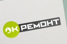 Разработаю логотип. Версия в векторе - в подарок 15 - kwork.ru