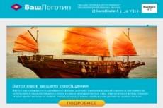 Разработаем прототип 1 страницы сайта 25 - kwork.ru