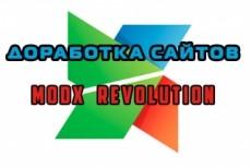 Доработки сайта на Modx Revolution 10 - kwork.ru