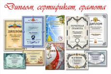 Нарисую диплом, сертификат, грамоту 4 - kwork.ru