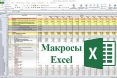 Напишу макрос Excel, Word,Access,OpenOffice 54 - kwork.ru
