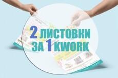 Контент любой тематики 3 - kwork.ru