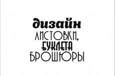 Дизайн листовок 12 - kwork.ru