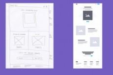 Разработаю прототип 1 страницы сайта 14 - kwork.ru