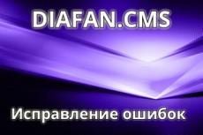 Внутренняя SEO оптимизация сайта под ключ 40 - kwork.ru